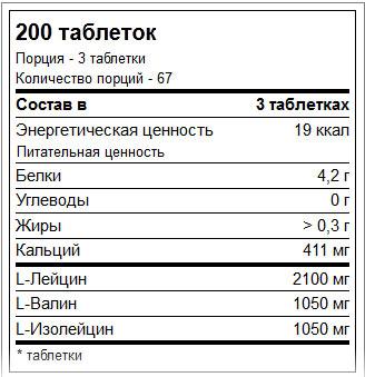 bcaa 4200 купить