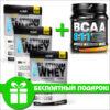 Vplab Platinum Whey акция + Vplab BCAA