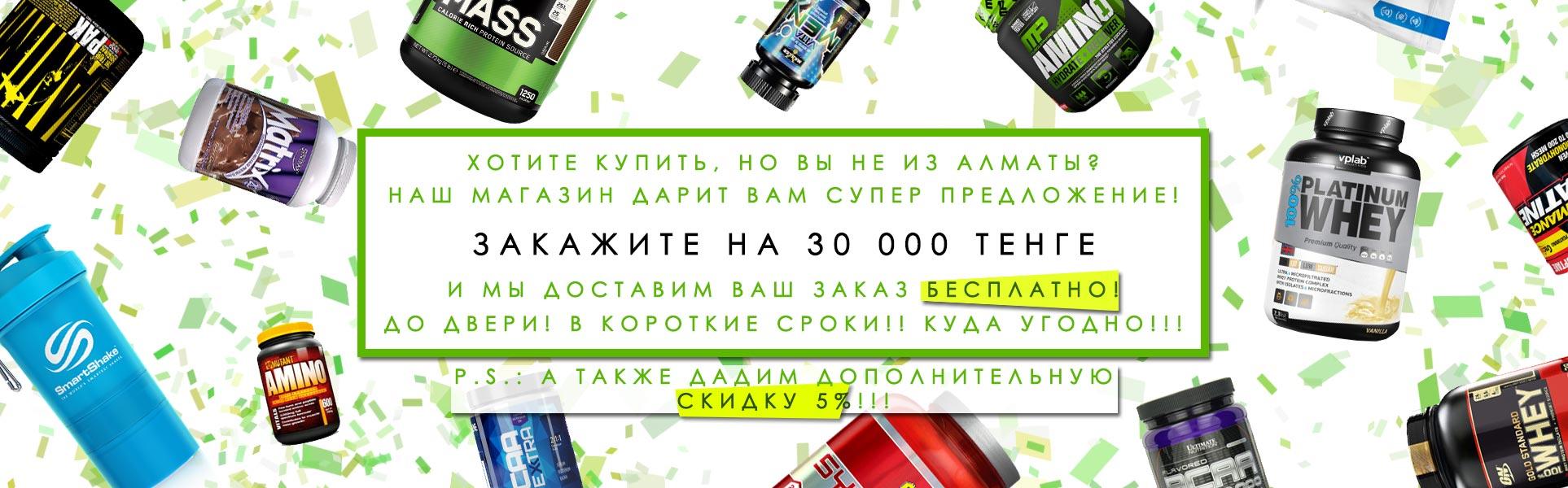 бесплатная доставка по казахстану