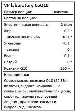 Картинки по запросу VPLab CoQ10 100 mg Coenzyme (30